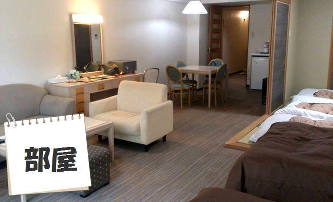 リカーヴ箱根滞在記|泊まった部屋は広くてマンションみたい。