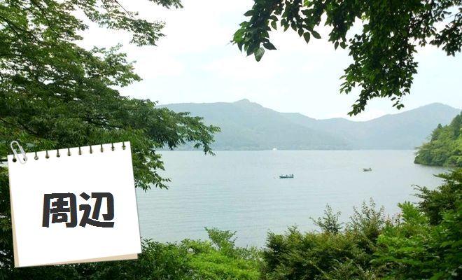 リカーヴ箱根滞在記|リカーヴ箱根の周辺観光スポット